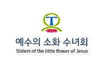 소화수녀회